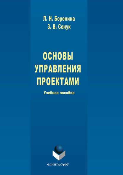 Людмила Боронина, Зинаида Сенук «Основы управления проектами»