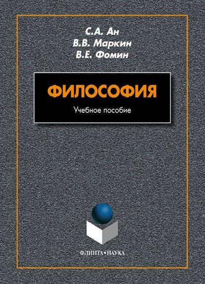 С. Ан - Философия