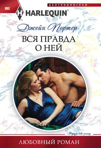 Роман прорычал любовный он шлюха