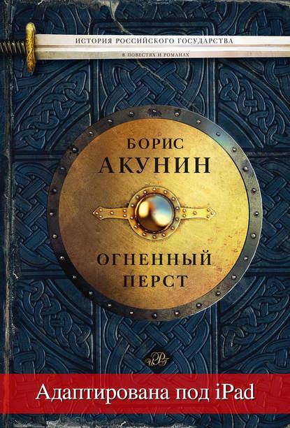 Борис Акунин «Огненный перст (адаптирована под iPad)»