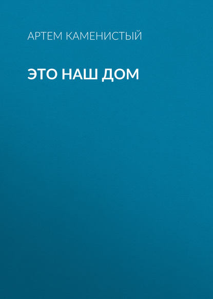 Артем Каменистый «Это наш дом»