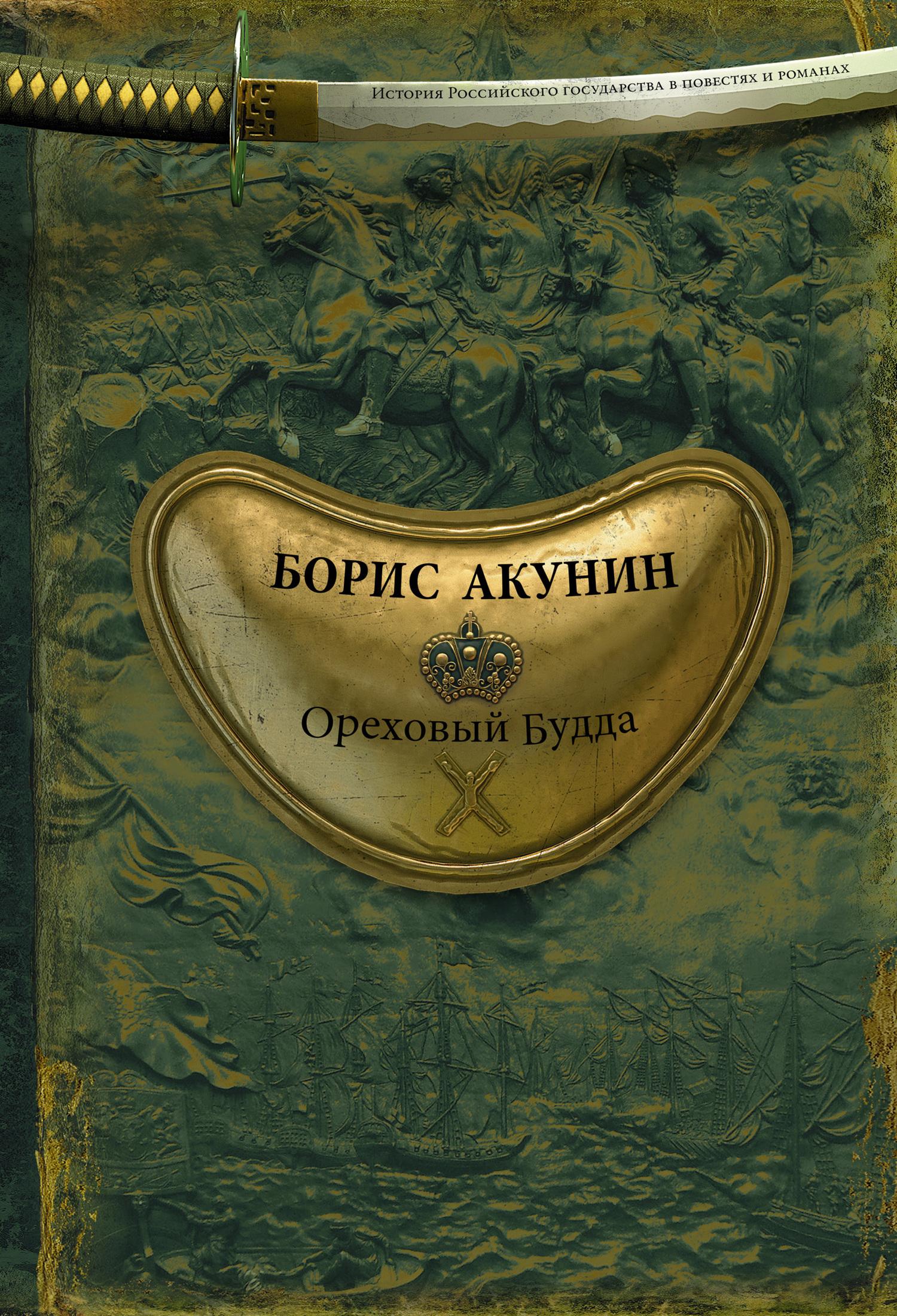 Обложка книги Ореховый Будда, автор Акунин, Борис