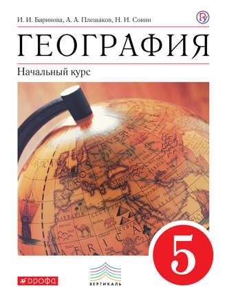 Онлайн Учебник По Географии 8 Класс