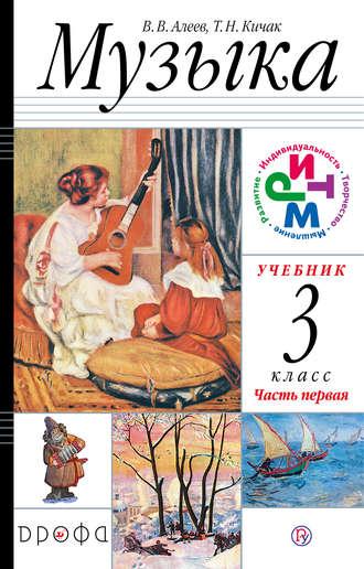 В. В. Алеев, искусство. Музыка. 8 класс – скачать pdf на литрес, t4.
